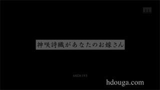 神咲詩織があなたのお嫁さん 出演:神咲詩織 えっち動画.com iPhone Android スマートフォン版 無料エロ動画