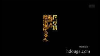 僕、専属 黒ギャル家政婦ちゃん AIKA 出演:AIKA えっち動画.com iPhone Android スマートフォン版 無料エロ動画